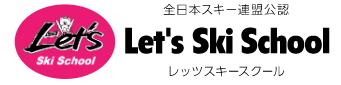 函館市の全日本スキー連盟公認スクール レッツスキースクール